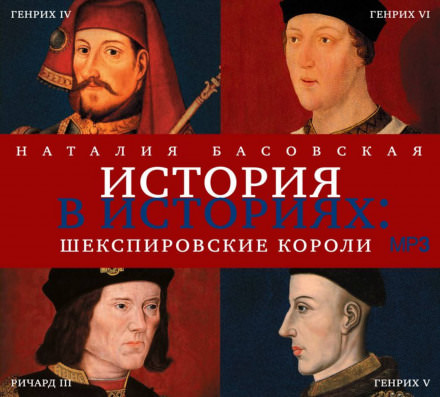 Аудиокнига Шекспировские короли