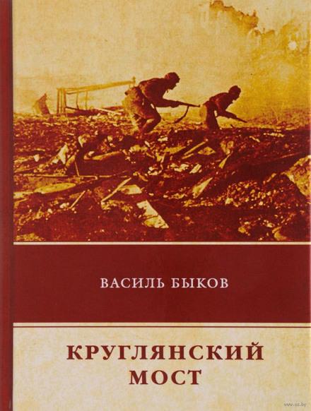 Круглянский мост - Василь Быков