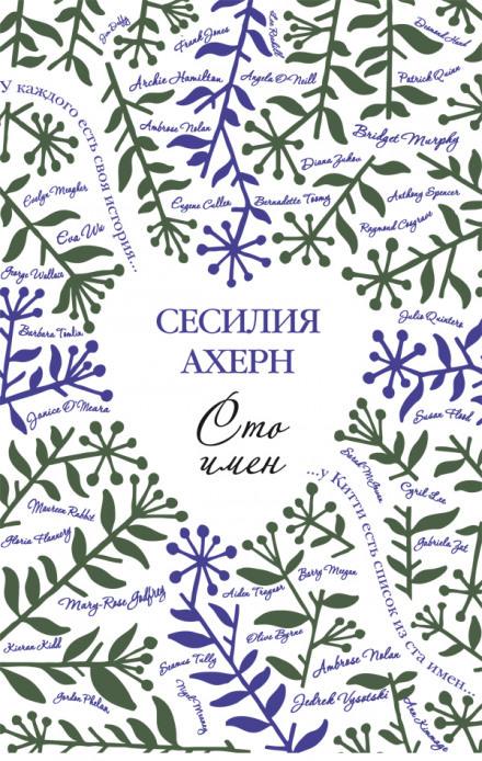 Сто имён - Сесилия Ахерн