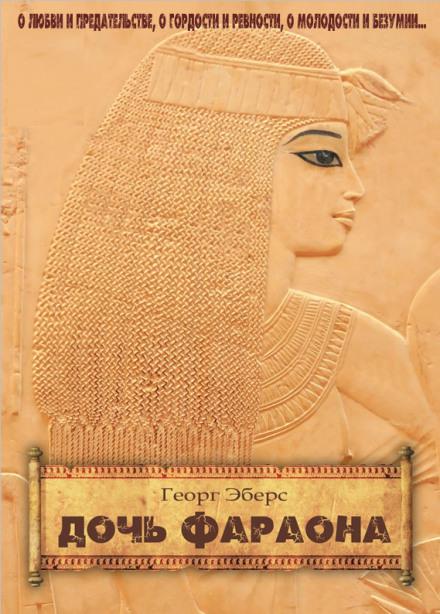 Скачать аудиокнигу Дочь фараона