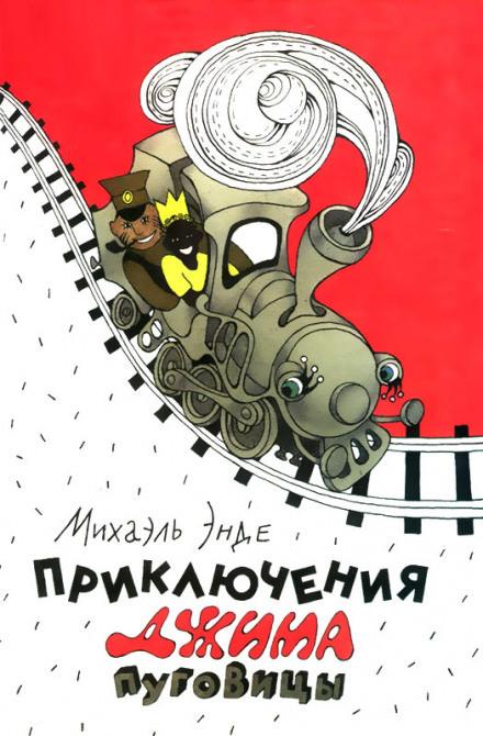 Скачать аудиокнигу Приключения Джима Пуговицы