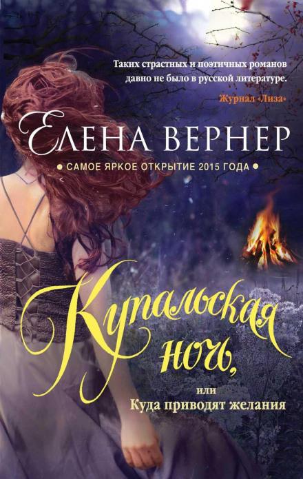 Купальская ночь, или Куда приводят желания - Елена Вернер