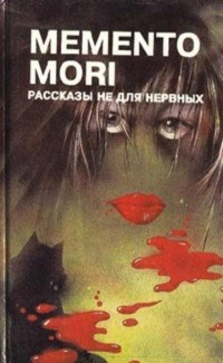 Аудиокнига Memento Mori. Рассказы не для нервных