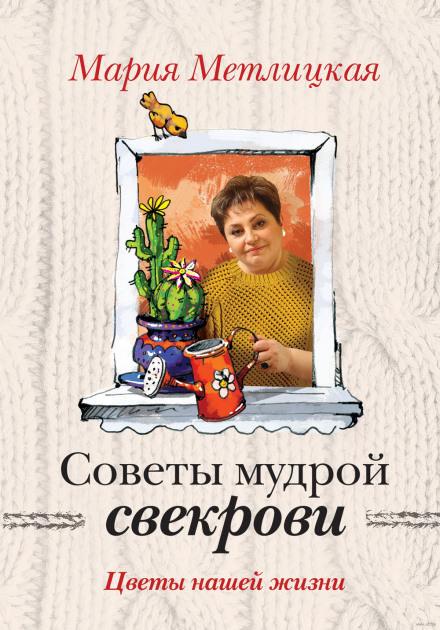 Советы мудрой свекрови - Мария Метлицкая