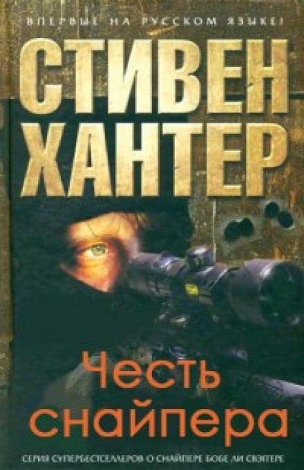 Честь снайпера - Стивен Хантер