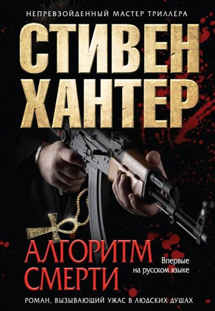 Алгоритм смерти - Стивен Хантер