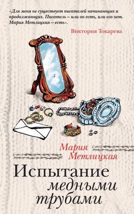 Испытание медными трубами - Мария Метлицкая