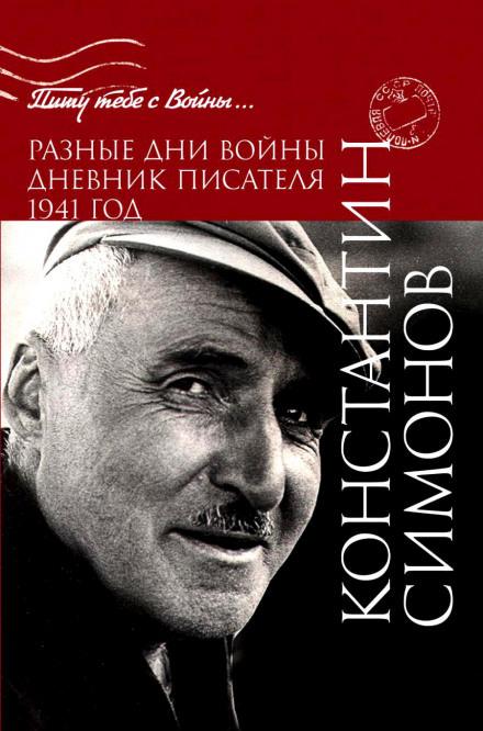 Разные дни войны. Дневник писателя - Константин Симонов