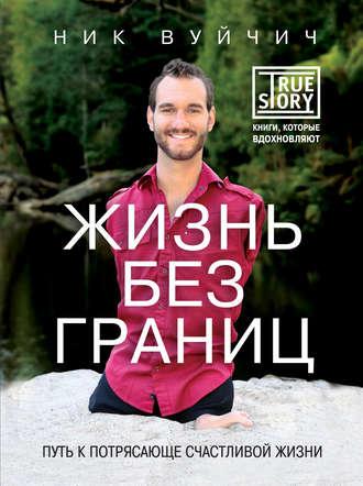 Жизнь без границ - Ник Вуйчич
