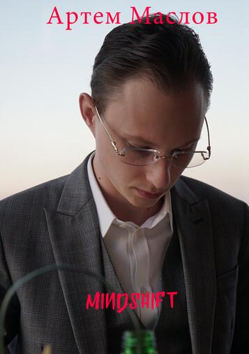 MindShift - Артем Маслов