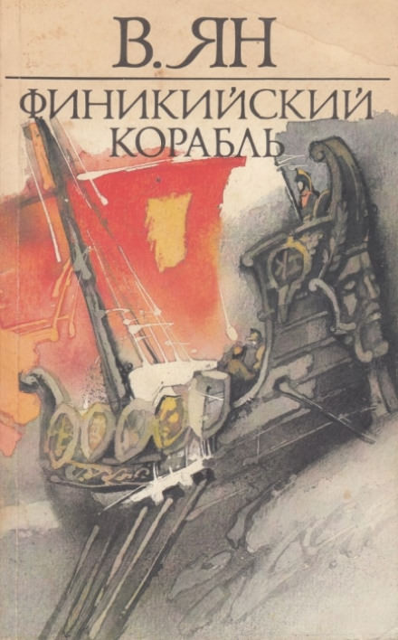 Финикийский корабль - Василий Ян
