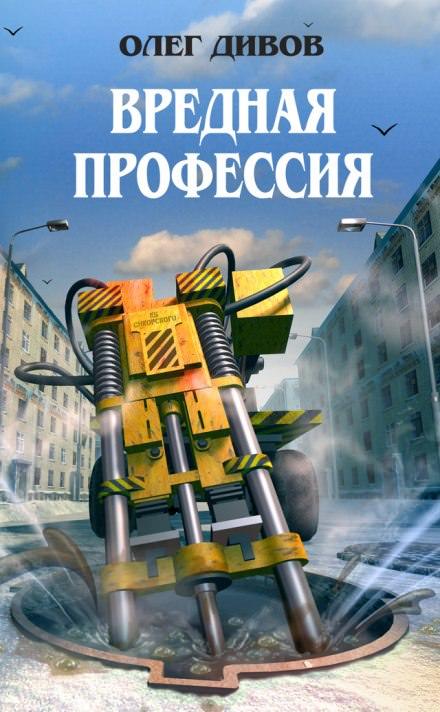 ООО «Психотроника» - Олег Дивов