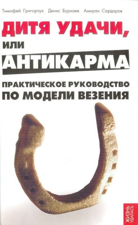 Модель везения. Базовый - Денис Бурхаев, Амиран Сардаров, Тимофей Григорчук