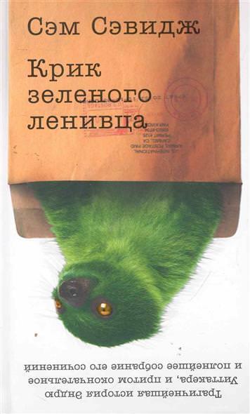 Скачать аудиокнигу Крик зеленого ленивца