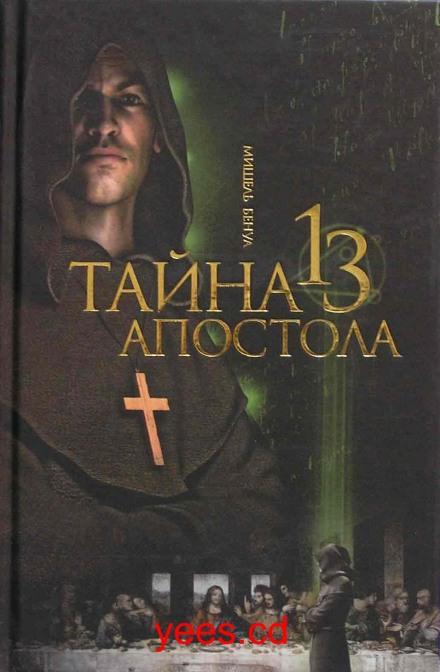Скачать аудиокнигу Тайна тринадцатого апостола