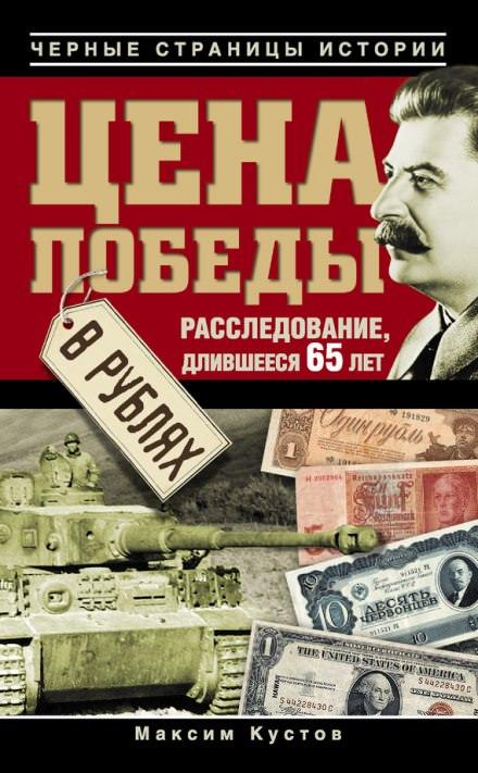 Скачать аудиокнигу Цена победы в рублях