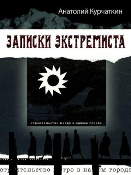 Записки экстремиста - Анатолий Курчаткин