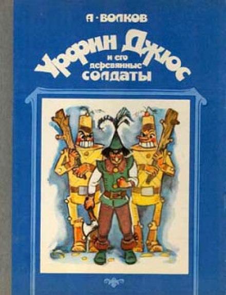 Аудиокнига Урфин Джюс и его деревянные солдаты