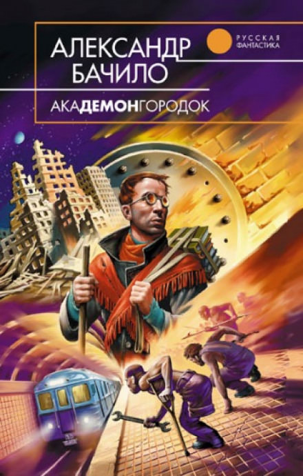 Академонгородок - Александр Бачило