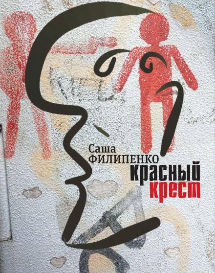 Аудиокнига Красный крест