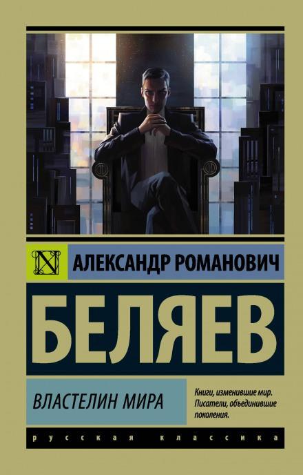 Продавец воздуха. Властелин мира - Александр Беляев