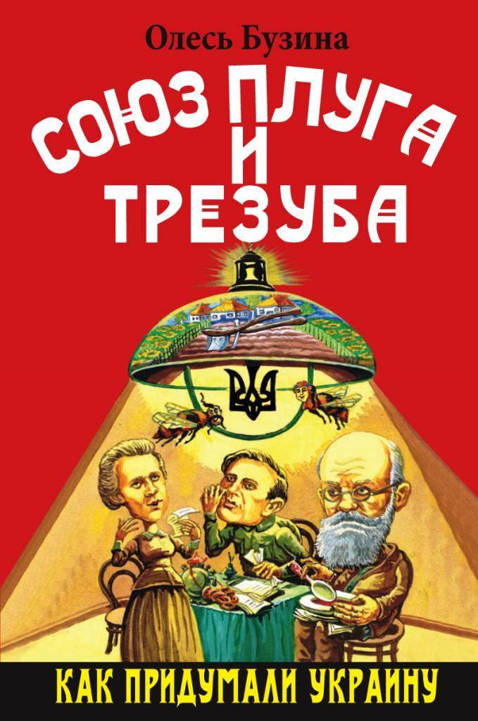 Союз плуга и трезуба. Как придумали Украину - Олесь Бузина