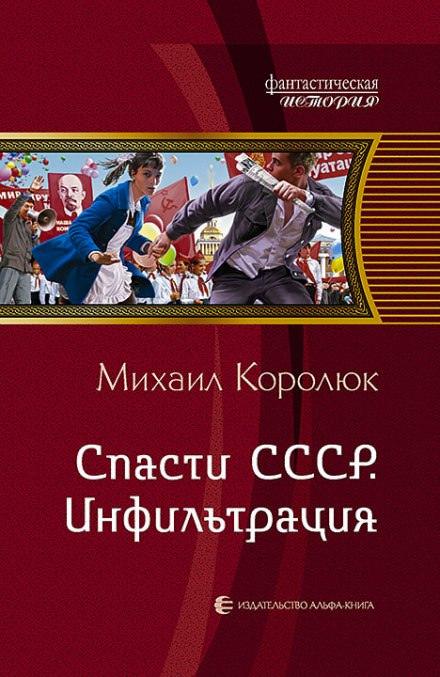 Скачать аудиокнигу Спасти СССР. Инфильтрация