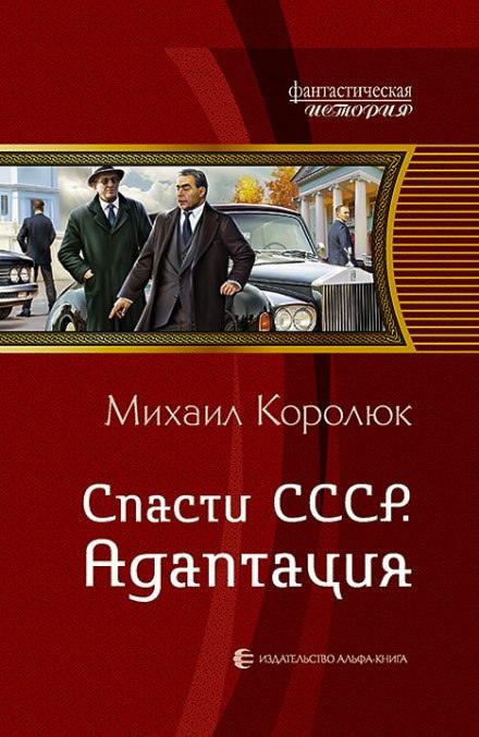 Скачать аудиокнигу Спасти СССР. Адаптация