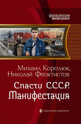 Скачать аудиокнигу Спасти СССР. Манифестация