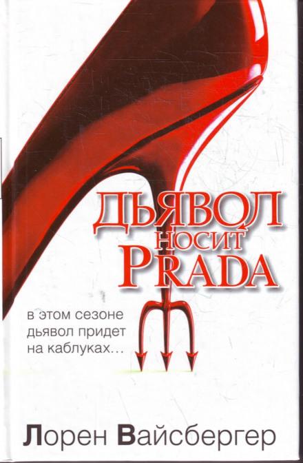 Скачать аудиокнигу Дьявол носит Prada