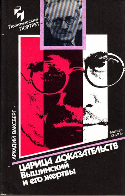 Скачать аудиокнигу Вышинский и его жертвы