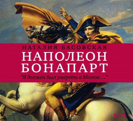Скачать аудиокнигу Наполеон Бонапарт