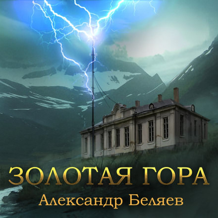 Скачать аудиокнигу Золотая гора