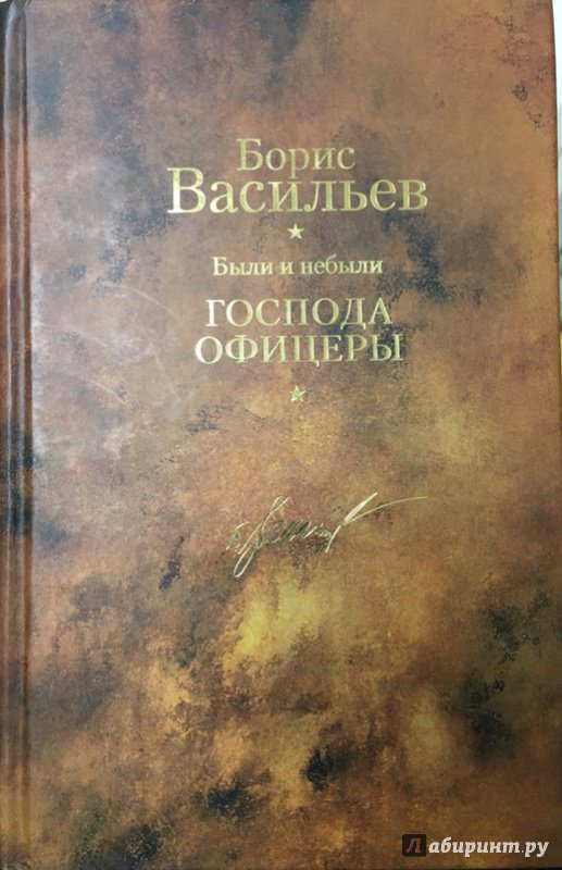 Были и небыли. Книга 3. Бой - Борис Васильев