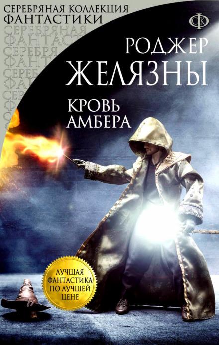 Аудиокнига Кровь Амбера