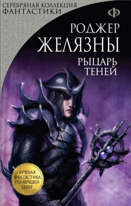 Рыцарь Теней - Роджер Желязны