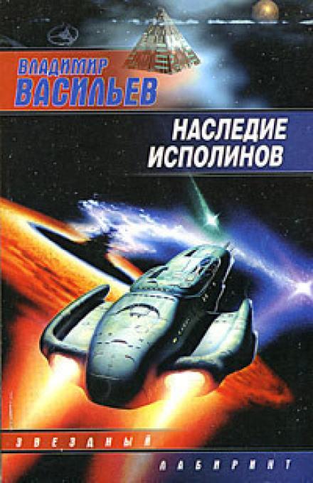 Наследие исполинов (Война за мобильность) - Владимир Васильев