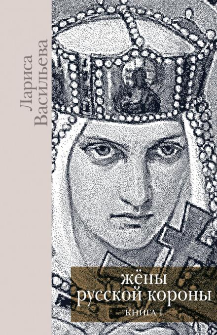 Скачать аудиокнигу Жены русской короны. Книга 1