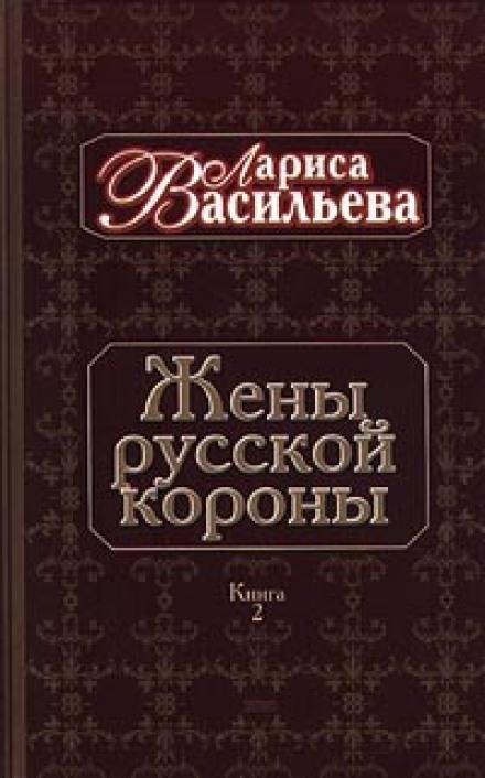 Скачать аудиокнигу Жены русской короны. Книга 2