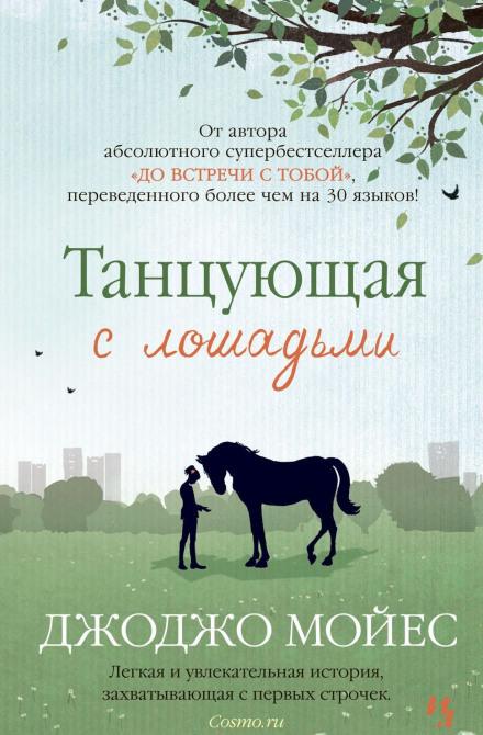 Скачать аудиокнигу Танцующая с лошадьми