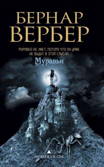 Муравьи - Бернард Вербер