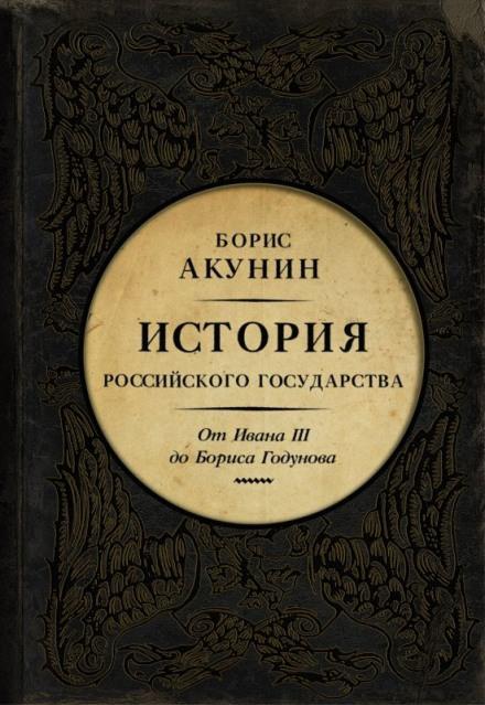 Между Азией и Европой. От Ивана III до Бориса Годунова - Борис Акунин