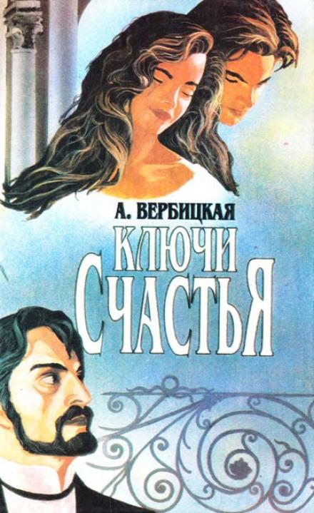 Ключи счастья - Анастасия Вербицкая