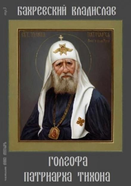 Скачать аудиокнигу Голгофа патриарха Тихона