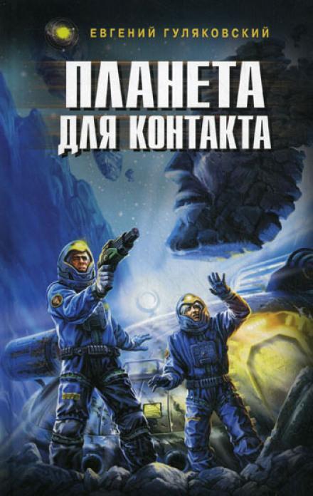 Планета для контакта - Евгений Гуляковский