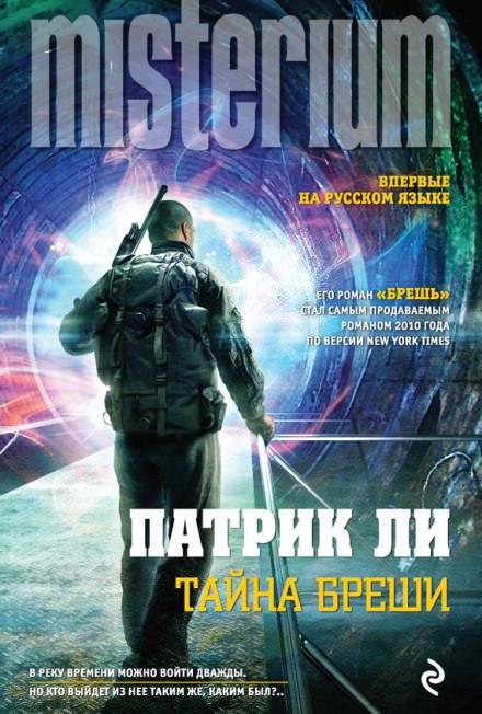 Тайна Бреши - Патрик Ли