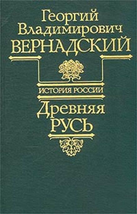 Аудиокнига Древняя Русь