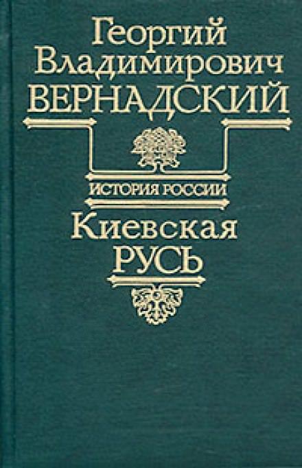 Скачать аудиокнигу Киевская Русь