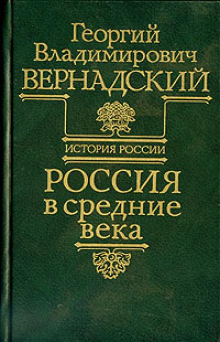 Скачать аудиокнигу Россия в средние века