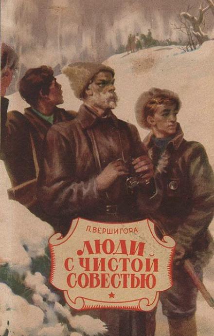 Люди с чистой совестью - Петр Вершигора